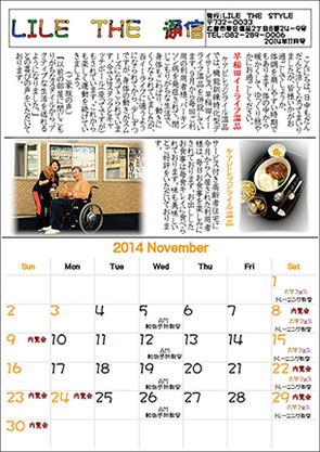 LILE THE 通信11月号