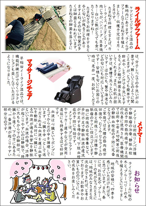 LILE THE 通信12月号