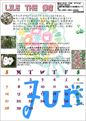 LILE THE 通信6月号