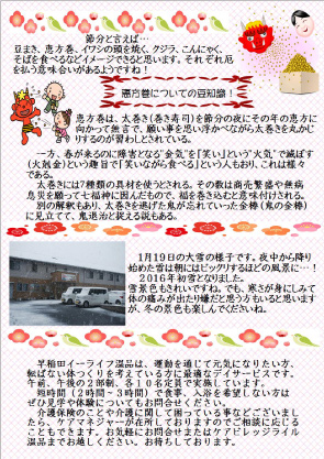 LILE THE 通信2月号