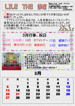 LILE THE 通信3月号